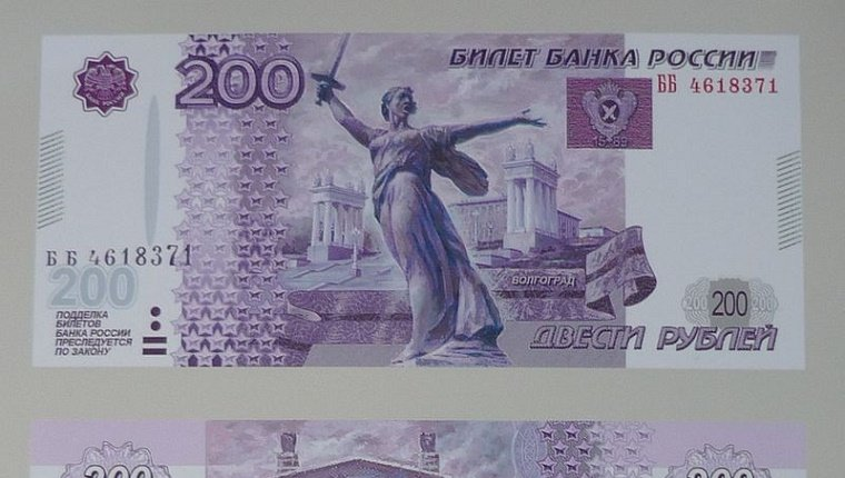 200 ruble note
